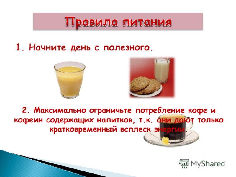 2. Максимально ограничьте потребление кофе и кофеин содержащих напитков, т.к. они дают только кратковременный всплеск энергии.