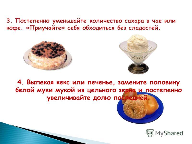 4. Выпекая кекс или печенье, замените половину белой муки мукой из цельного зерна и постепенно увеличивайте долю последней.
