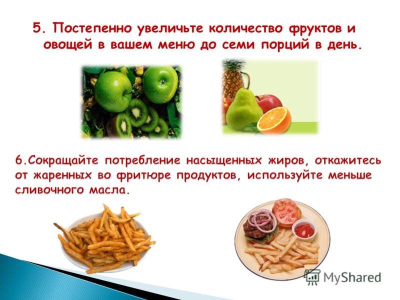 5. Постепенно увеличьте количество фруктов и овощей в вашем меню до семи порций в день.