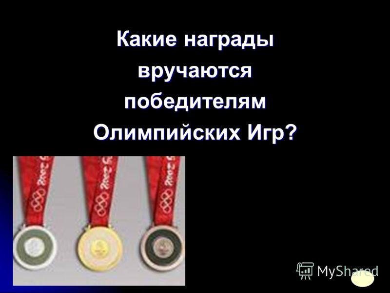Какие награды вручаютсяпобедителям Олимпийских Игр?