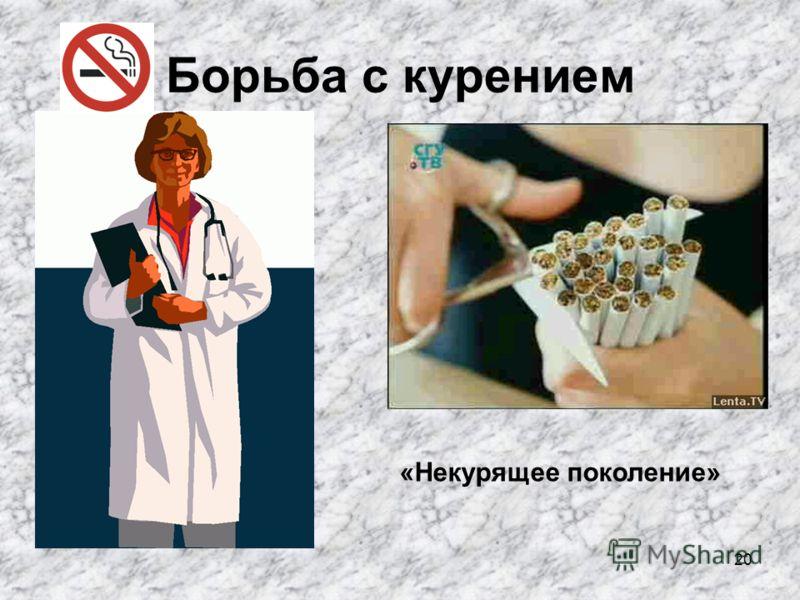 20 Борьба с курением «Некурящее поколение»