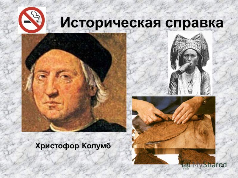 4 Христофор Колумб Историческая справка