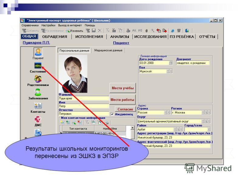 Результаты школьных мониторингов перенесены из ЭШКЗ в ЭПЗР