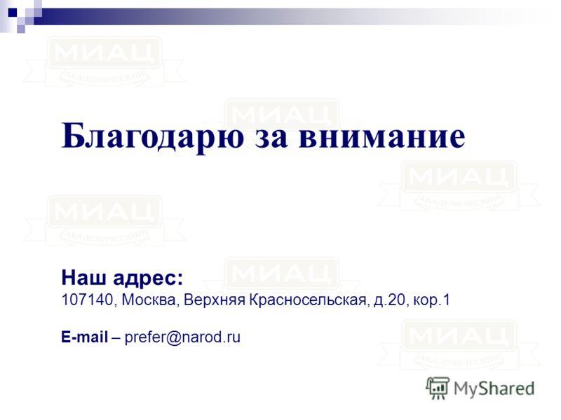Благодарю за внимание Наш адрес: 107140, Москва, Верхняя Красносельская, д.20, кор.1 E-mail – prefer@narod.ru
