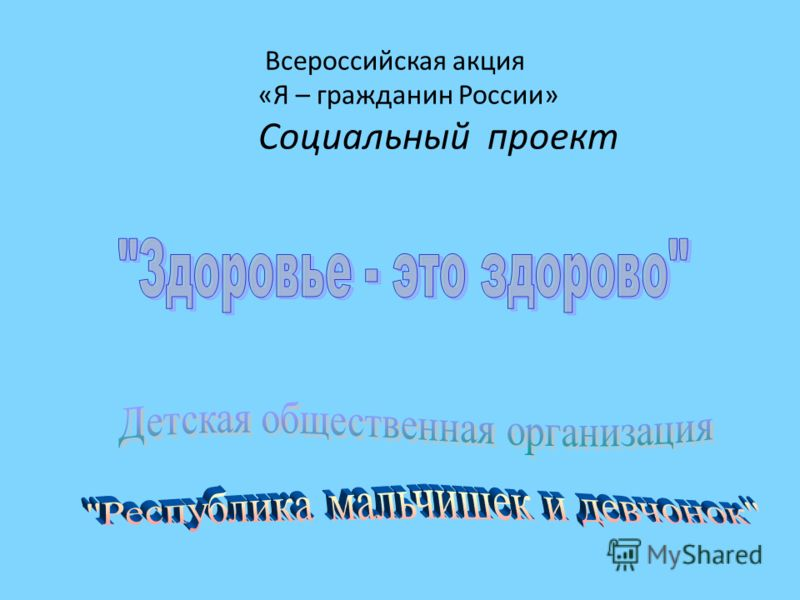 Всероссийская акция «Я – гражданин России» Социальный проект