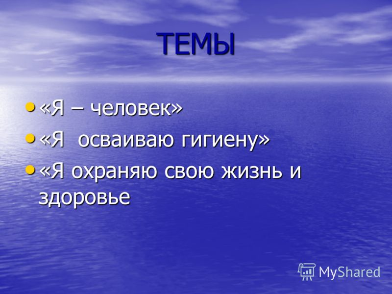ТЕМЫ «Я – человек» «Я – человек» «Я осваиваю гигиену» «Я осваиваю гигиену» «Я охраняю свою жизнь и здоровье «Я охраняю свою жизнь и здоровье