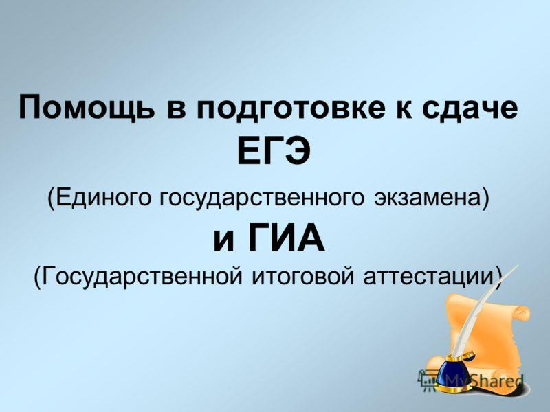 1 Помощь в подготовке к сдаче ЕГЭ (Единого государственного экзамена) и ГИА (Государственной итоговой аттестации)