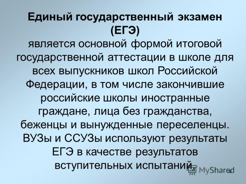 4 Единый государственный экзамен (ЕГЭ) является основной формой итоговой государственной аттестации в школе для всех выпускников школ Российской Федерации, в том числе закончившие российские школы иностранные граждане, лица без гражданства, беженцы и