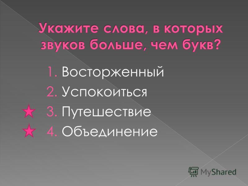 1. Восторженный 2. Успокоиться 3. Путешествие 4. Объединение