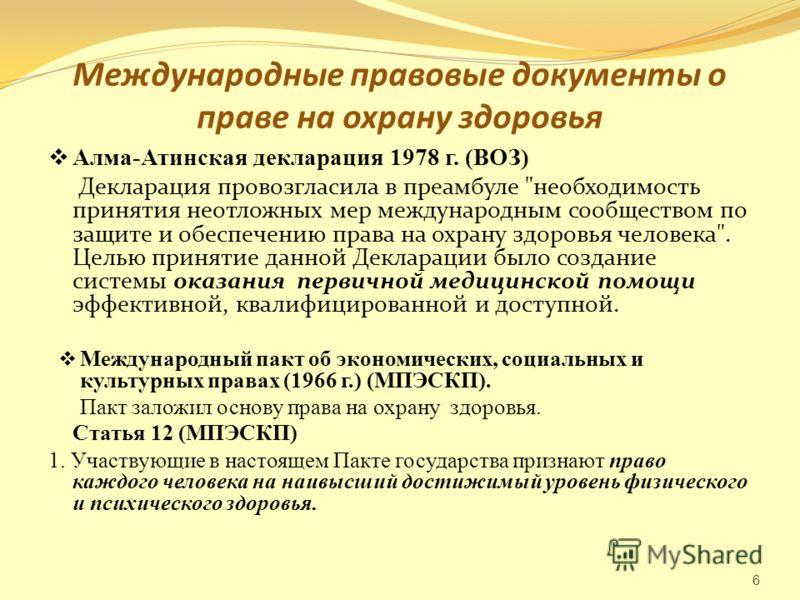 Международные правовые документы о праве на охрану здоровья Алма-Атинская декларация 1978 г. (ВОЗ) Декларация провозгласила в преамбуле