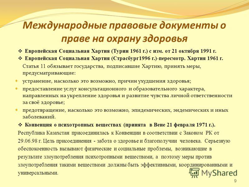 Международные правовые документы о праве на охрану здоровья Европейская Социальная Хартия (Турин 1961 г.) с изм. от 21 октября 1991 г. Европейская Социальная Хартия (Страсбург1996 г.)-пересмотр. Хартия 1961 г. Статья 11 обязывает государства, подписа