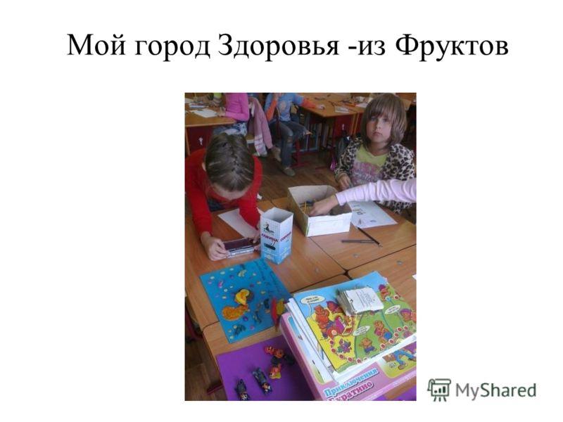 Мой город Здоровья -из Фруктов