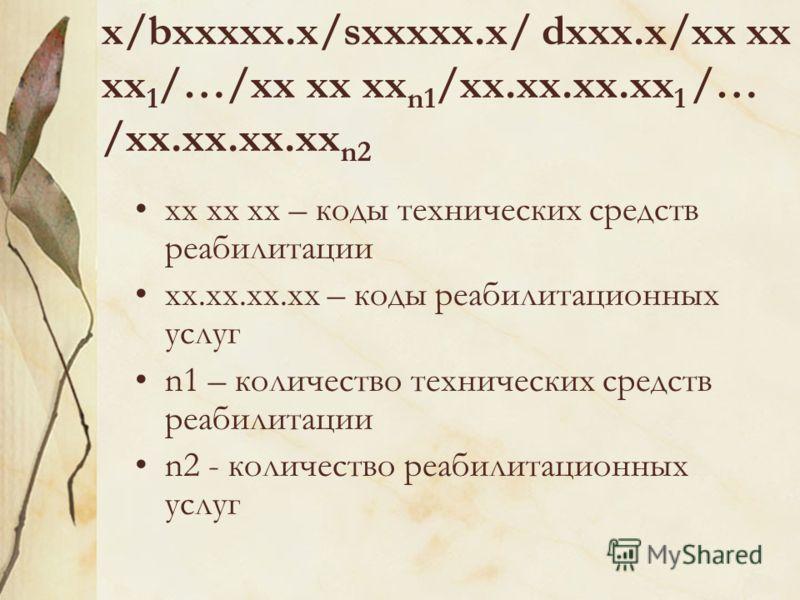 xx xx xx – коды технических средств реабилитации xx.xx.xx.xx – коды реабилитационных услуг n1 – количество технических средств реабилитации n2 - количество реабилитационных услуг