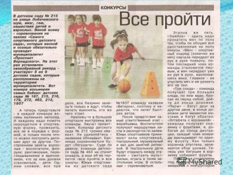 Участие в районных соревнованиях «Самый спортивный детский сад», «Юный шашист»