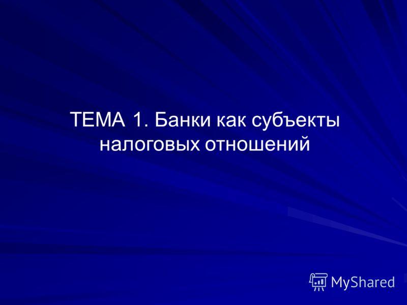 ТЕМА 1. Банки как субъекты налоговых отношений