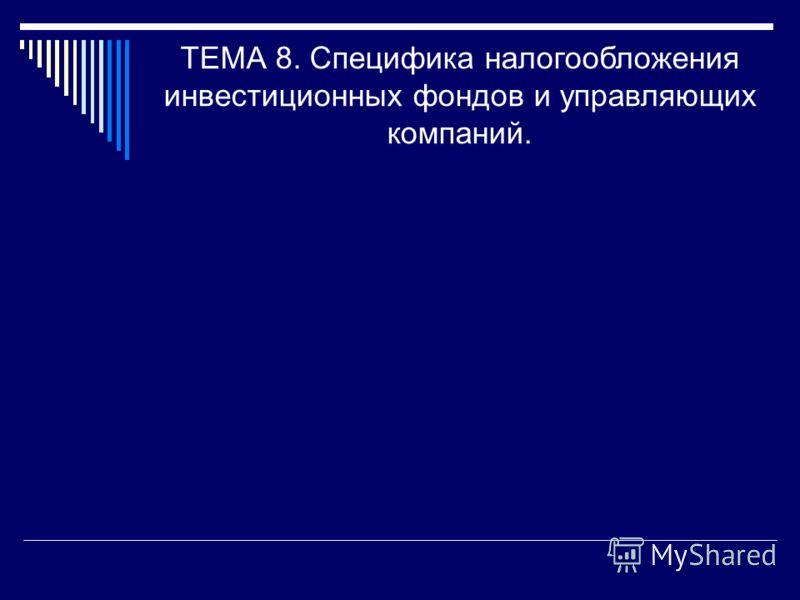 ТЕМА 8. Специфика налогообложения инвестиционных фондов и управляющих компаний.