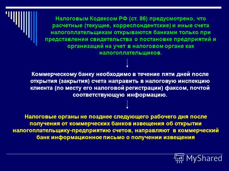Налоговым Кодексом РФ (ст. 86) предусмотрено, что расчетные (текущие, корреспондентские) и иные счета налогоплательщикам открываются банками только при представлении свидетельства о постановке предприятий и организаций на учет в налоговом органе как