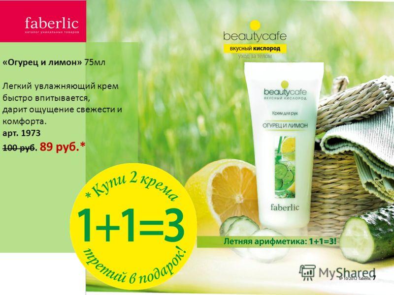 «Огурец и лимон» 75мл Легкий увлажняющий крем быстро впитывается, дарит ощущение свежести и комфорта. арт. 1973 100 руб. 89 руб.*