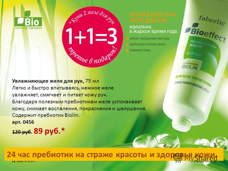 Увлажняющее желе для рук, 75 мл Легко и быстро впитываясь, нежное желе увлажняет, смягчает и питает кожу рук. Благодаря полезным пребиотикам желе успокаивает кожу, снимает воспаления, покраснения и шелушения. Cодержит пребиотик Biolin. арт. 0456 120