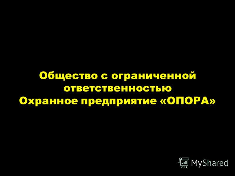 Общество с ограниченной ответственностью Охранное предприятие «ОПОРА»
