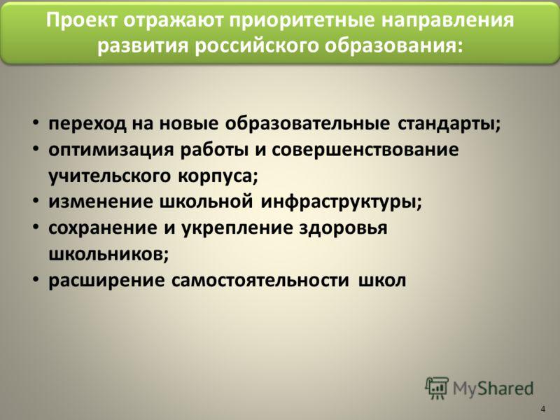 Проект отражают приоритетные направления развития российского образования: 4 переход на новые образовательные стандарты; оптимизация работы и совершенствование учительского корпуса; изменение школьной инфраструктуры; сохранение и укрепление здоровья
