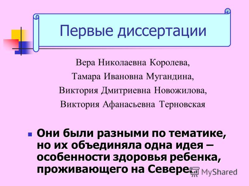Вера Николаевна Королева, Тамара Ивановна Мугандина, Виктория Дмитриевна Новожилова, Виктория Афанасьевна Терновская Они были разными по тематике, но их объединяла одна идея – особенности здоровья ребенка, проживающего на Севере. Они были разными по