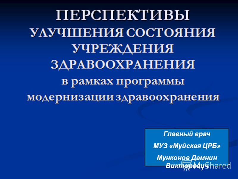 Главный врач МУЗ «Муйская ЦРБ» Мунконов Дамнин Викторович