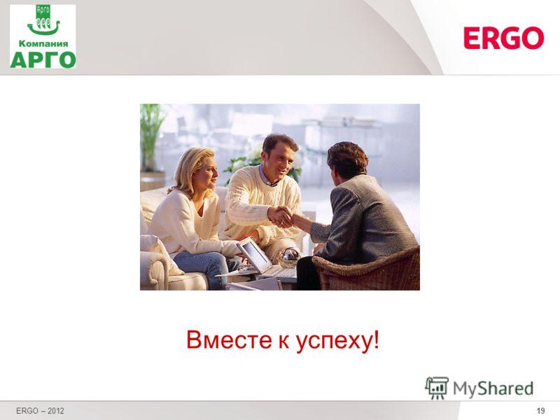 19 Вместе к успеху! ERGO – 2012