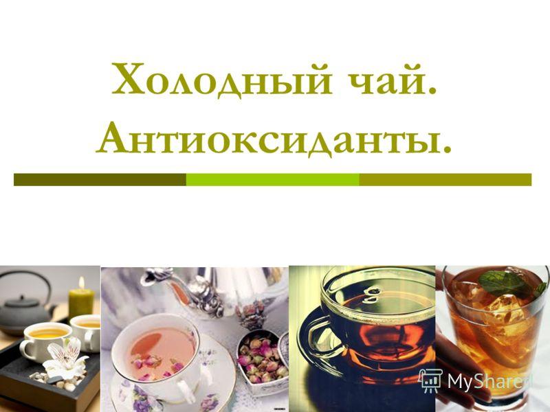 Холодный чай. Антиоксиданты.