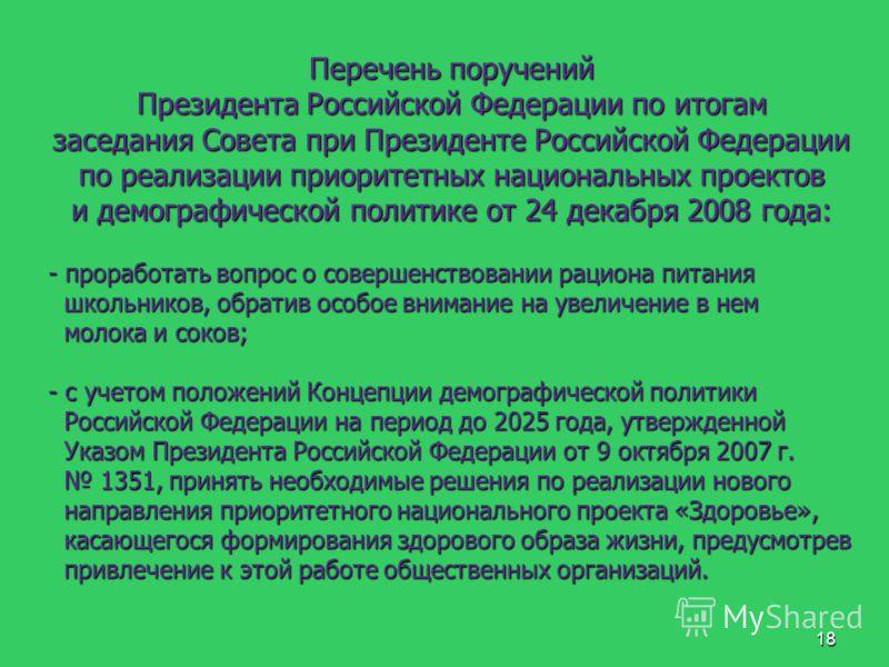 18 Перечень поручений Президента Российской Федерации по итогам заседания Совета при Президенте Российской Федерации по реализации приоритетных национальных проектов и демографической политике от 24 декабря 2008 года: - проработать вопрос о совершенс