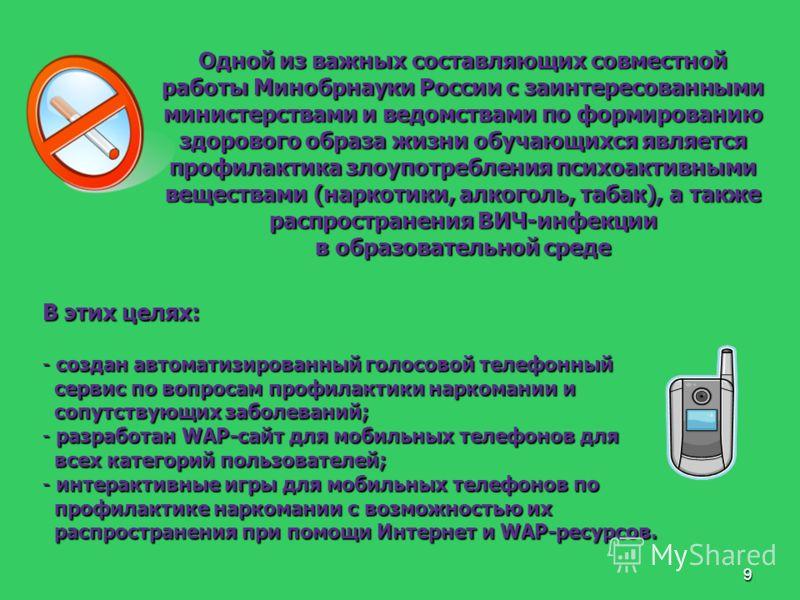 9 Одной из важных составляющих совместной работы Минобрнауки России с заинтересованными министерствами и ведомствами по формированию здорового образа жизни обучающихся является профилактика злоупотребления психоактивными веществами (наркотики, алкого