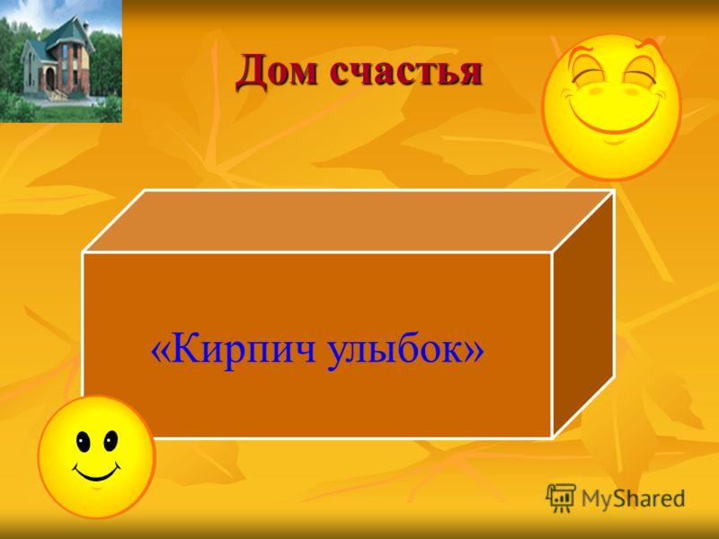 Дом счастья «Кирпич улыбок»