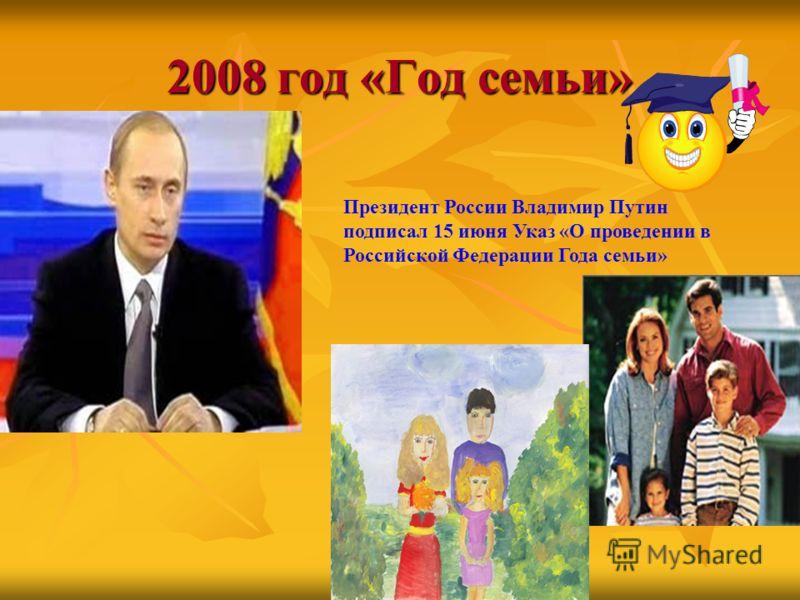 2008 год «Год семьи» Президент России Владимир Путин подписал 15 июня Указ «О проведении в Российской Федерации Года семьи»