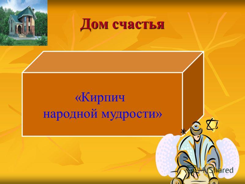 Дом счастья «Кирпич народной мудрости»