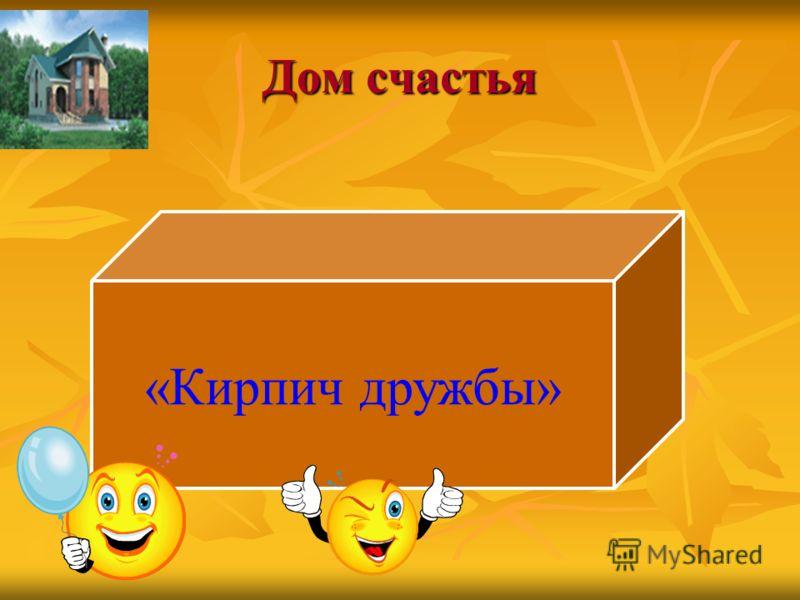 Дом счастья «Кирпич дружбы»
