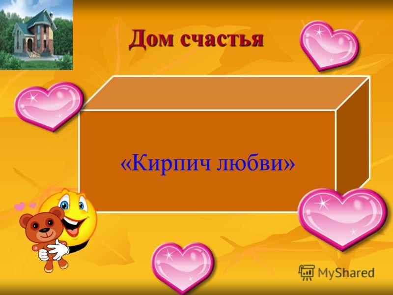 Дом счастья «Кирпич любви»