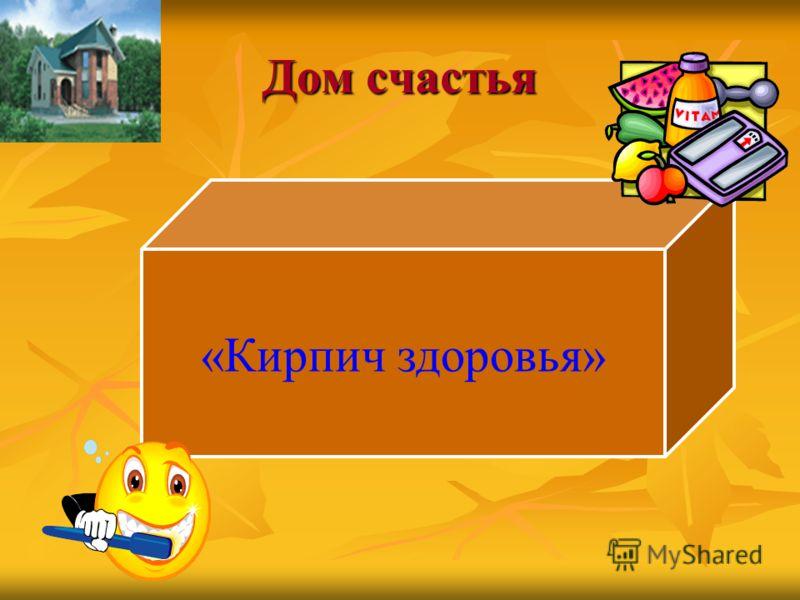 Дом счастья «Кирпич здоровья»