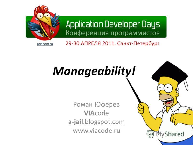 Manageability! Роман Юферев VIAcode a-jail.blogspot.com www.viacode.ru