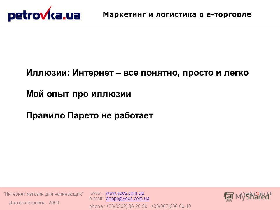 Интернет магазин для начинающих Днепропетровск, 2009 www : www.yees.com.uawww.yees.com.ua e-mail : dnepr@yees.com.uadnepr@yees.com.ua phone : +38(0562) 36-20-59 +38(067)636-06-40 Слайд 3 из 11 Маркетинг и логистика в e-торговле Иллюзии: Интернет – вс