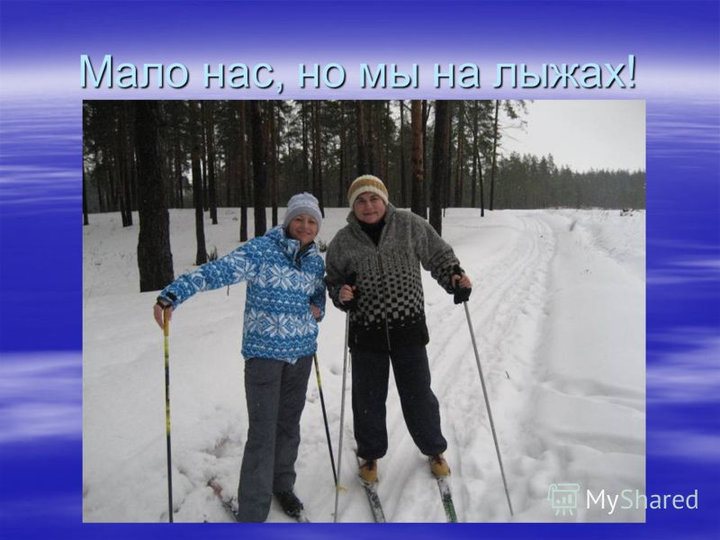 Мало нас, но мы на лыжах!