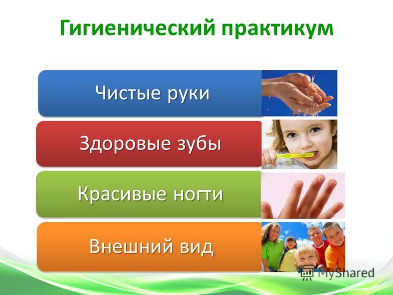 Гигиенический практикум Чистые руки Здоровые зубы Красивые ногти Внешний вид
