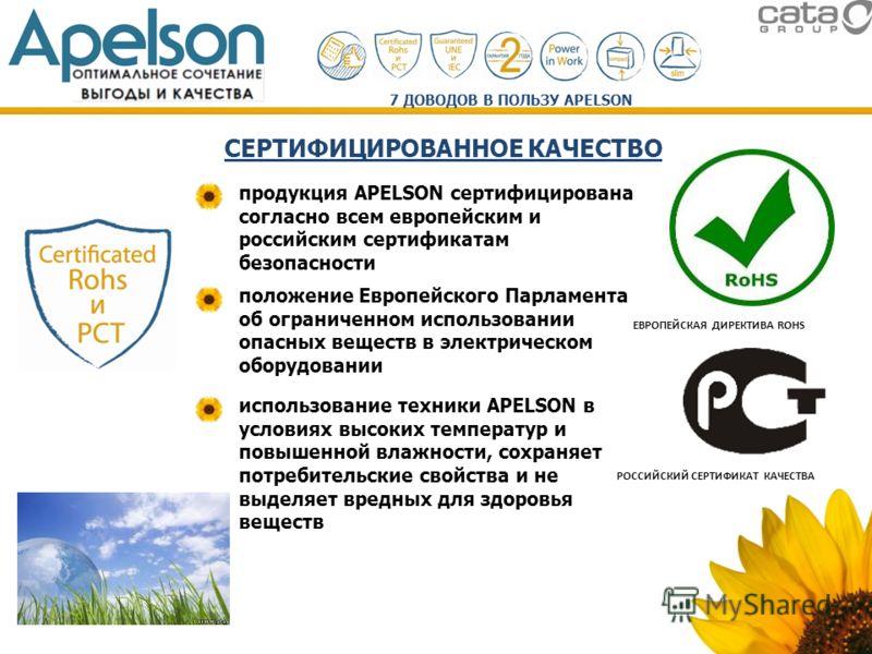 СЕРТИФИЦИРОВАННОЕ КАЧЕСТВО 7 ДОВОДОВ В ПОЛЬЗУ APELSON ЕВРОПЕЙСКАЯ ДИРЕКТИВА ROHS РОССИЙСКИЙ СЕРТИФИКАТ КАЧЕСТВА продукция APELSON сертифицирована согласно всем европейским и российским сертификатам безопасности положение Европейского Парламента об ог