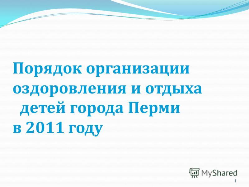 Порядок организации оздоровления и отдыха детей города Перми в 2011 году 1