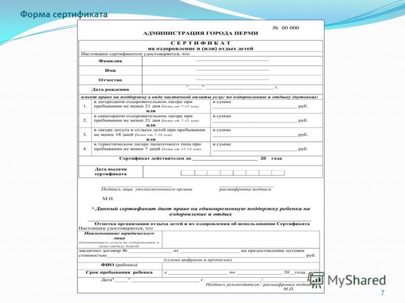 Форма сертификата 7