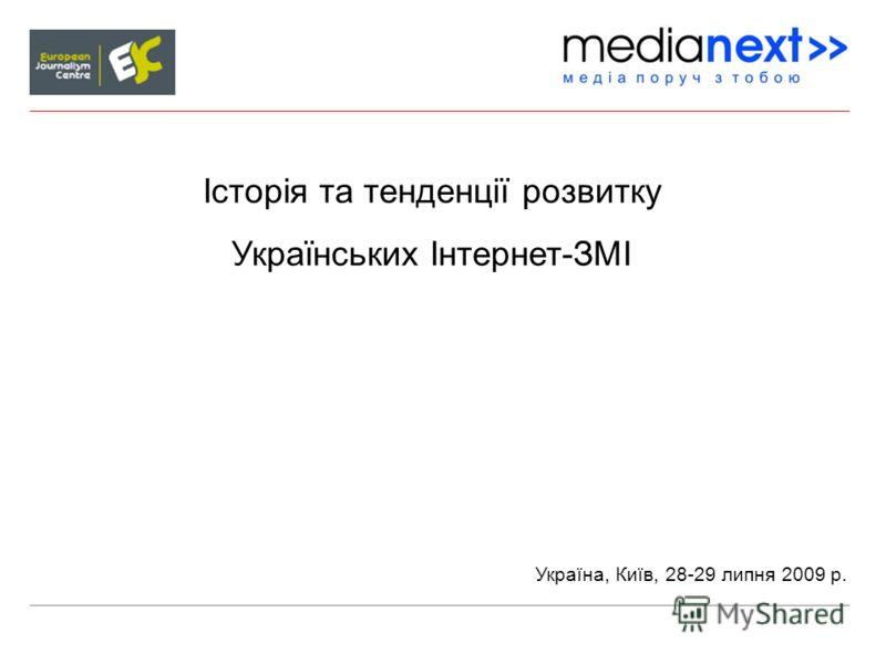 Історія та тенденції розвитку Українських Інтернет-ЗМІ Україна, Київ, 28-29 липня 2009 р.
