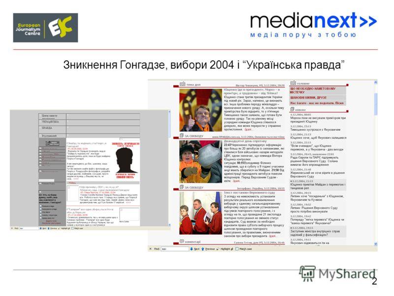 2 Зникнення Гонгадзе, вибори 2004 і Українська правда