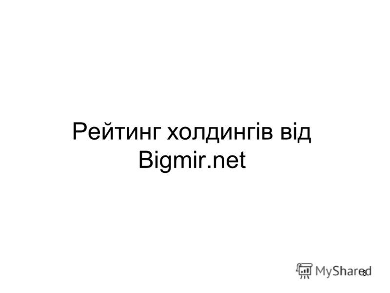 6 Рейтинг холдингів від Bigmir.net