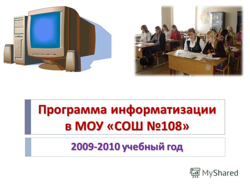 Программа информатизации в МОУ « СОШ 108» 2009-2010 учебный год