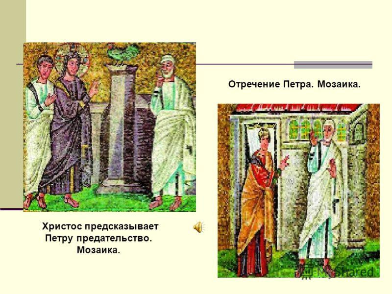 Христос предсказывает Петру предательство. Мозаика. Отречение Петра. Мозаика.