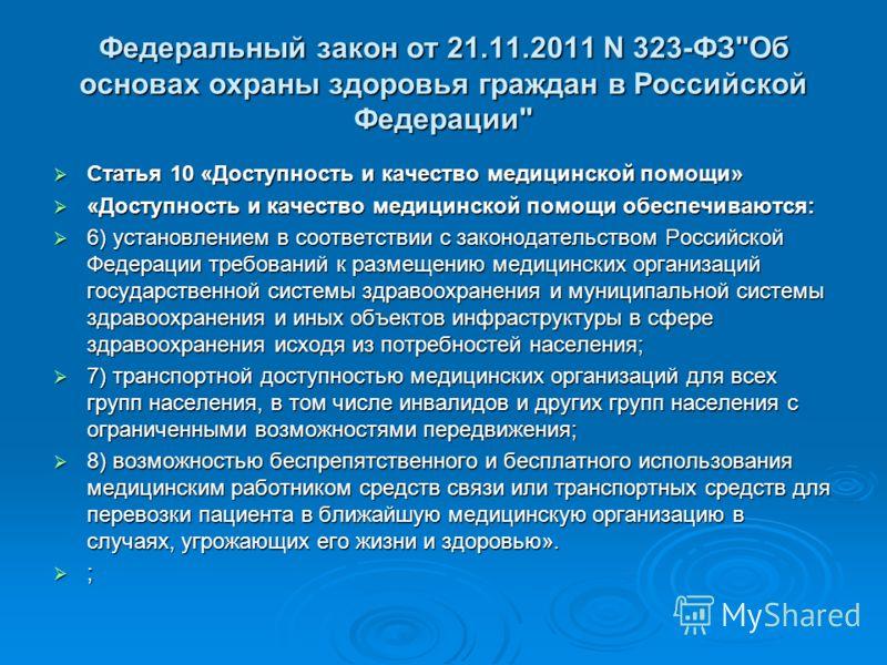 Федеральный закон от 21.11.2011 N 323-ФЗ